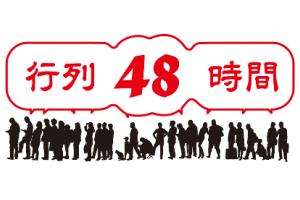 Gyouretsuno48Jikan-300