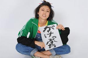 GakeppuchinoEri-300