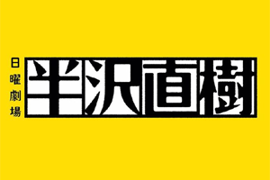 HanzawaNaoki-300