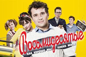 Vosmidesiatye-300