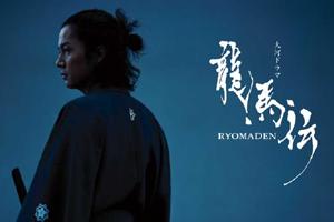 Ryoumaden-300