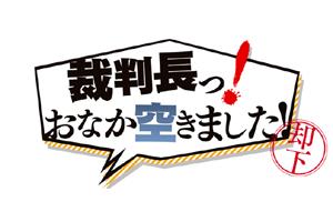 SaibanchouOnakaSukimashita-300