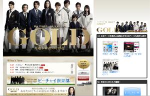 La photo de promo de GOLD s'est glissée 4 fois dans cette capture,  saurez-vous la trouver ? (cliquer pour agrandir)