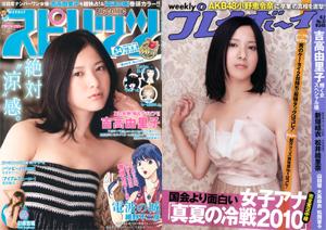 Avec deux séries à l'antenne, Yuriko Yoshitaka était la reine des couvertures cet été. (cliquer pour agrandir)