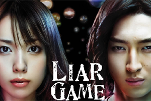 LIARGAME-JP-300