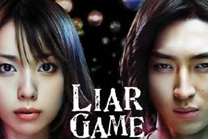 LIAR GAME (JP)