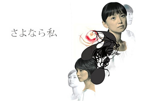 SayonaraWatashi-300