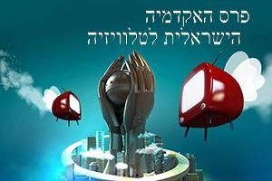 IsraeliTelevisionAwards-300