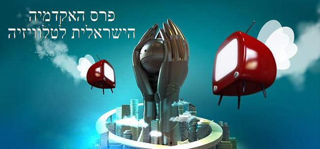 IsraeliTelevisionAwards-650