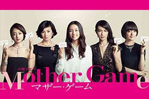 MotherGame-300