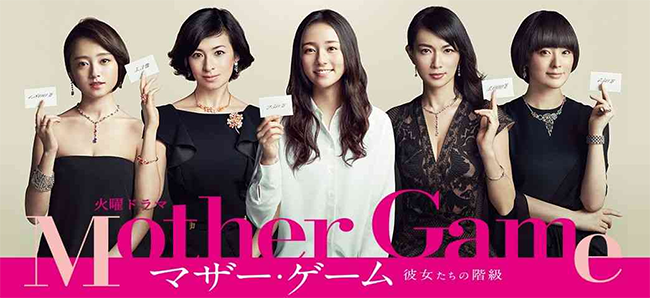 MotherGame-650