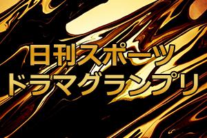 NikkanSportsDramaGrandPrix-300