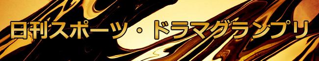 NikkanSportsDramaGrandPrix-650