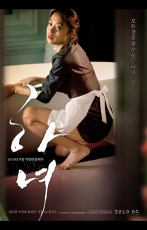 Hanyeo (10 Août 2015)