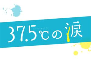 375DonoNamida-300