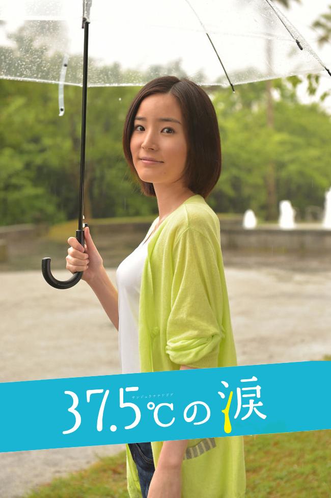 375DonoNamida-Momoko-650