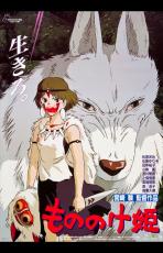 Mononoke Hime (21 Novembre 2015)