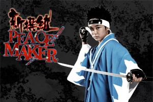ShinsengumiPEACEMAKER-300