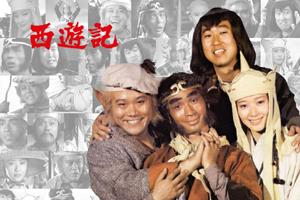 Saiyuuki-1978-300
