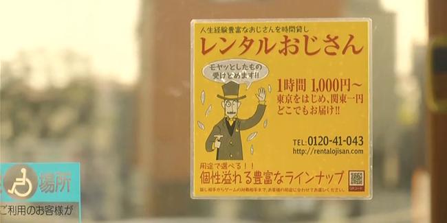 YutoriDesugaNanika-RentalOjisan-650