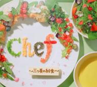chef-2016-meshiagare-300