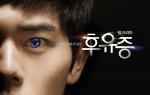 hooyoojeung-300