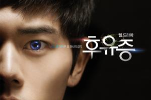Hoo Yoo Jeung