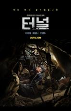 Tunnel [2016] (26 Mars 2017)
