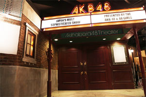 akb48-theater-300