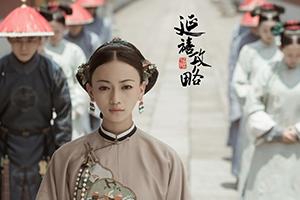 Yanxi Gonglue